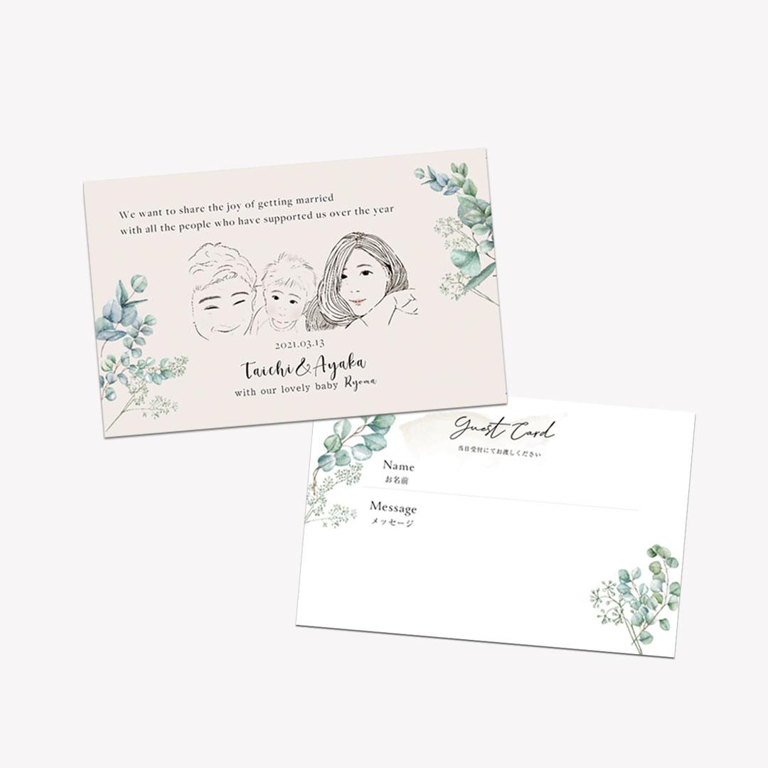 招待状用ゲストカード